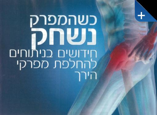 כשהמפרק נחלש - חידושים בניתוחי החלפת מפרק ירך