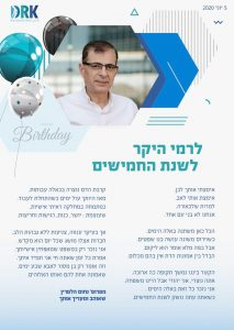 ברכת יום הולדת 50 מפרופסור הלפרין