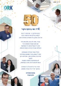 ברכת יום הולדת 50 מתיקי